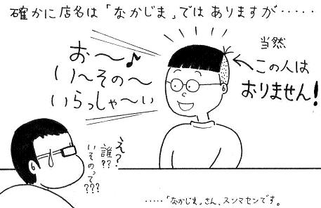 なかじま5