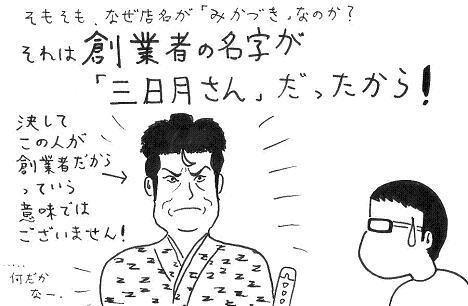 みかづき8