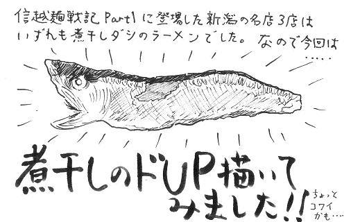 麺戦記14