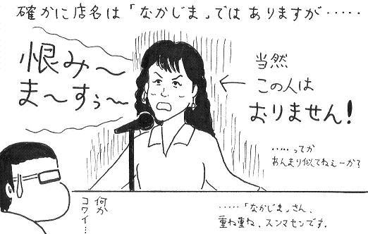 なかじま11