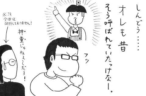 しんどう6