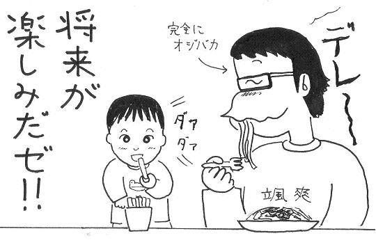みかづき13