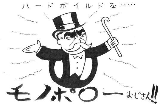 ゴルゴ風・モノポリーおじさん