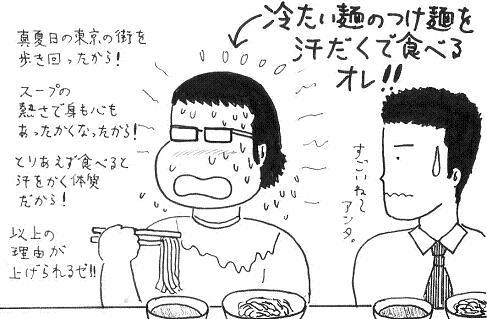 つじ田12