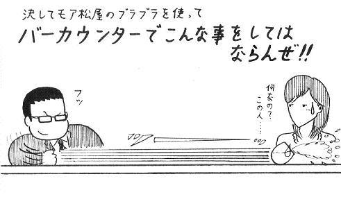 モア松屋5