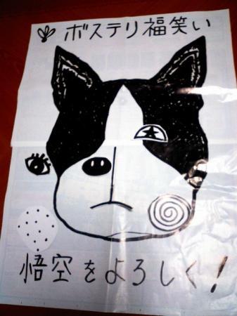 fukuwarai3