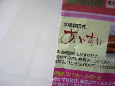 akasuri