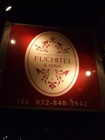 FUCHITEI 看板