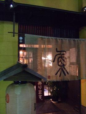竹亭 店前