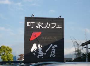 鎌倉看板1