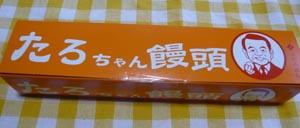 たろちゃん饅頭箱