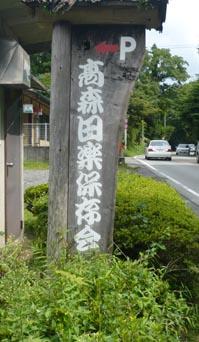 高森田楽保存会g
