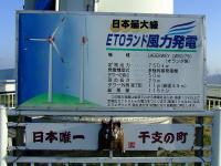 ETOランドの風車