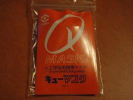 人工呼吸用携帯マスク