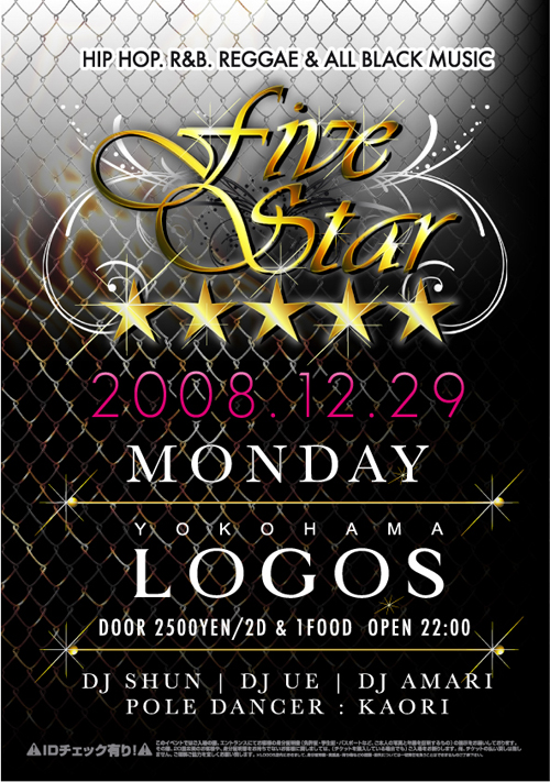 イベントFlyer「FIVE-STAR」