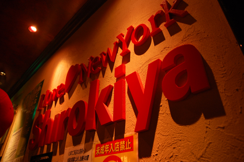 718NYshirokiya.jpg