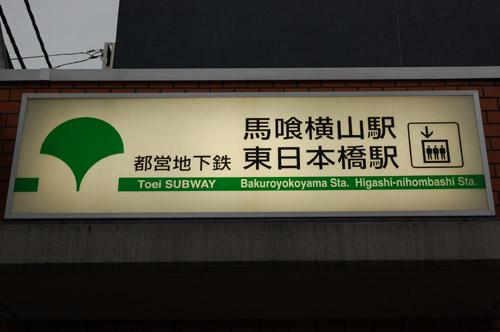 bakuroyokoyamaeki.jpg
