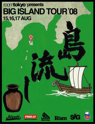shimanagashi_flyer1-thumb.jpg
