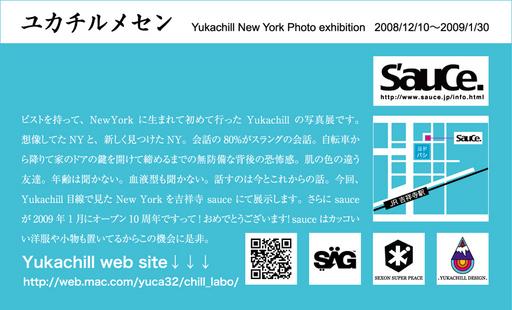 yukachill2.jpg