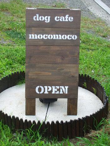 ドッグカフェ モコモコ