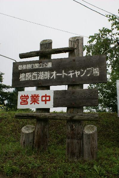 20090813fuku2