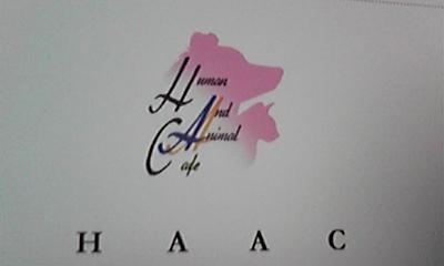 HAAC ロゴ