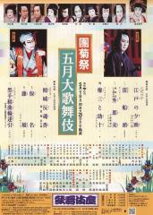 kabukiza0605.jpg