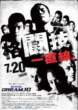 DREAM10_川尻達也と魔裟斗