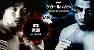 武蔵とゲガール・ムサシの対決