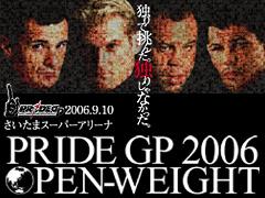 PRIDE 無差別級グランプリ 2006