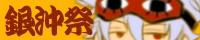 ginokimatsuri40x200_6.jpg