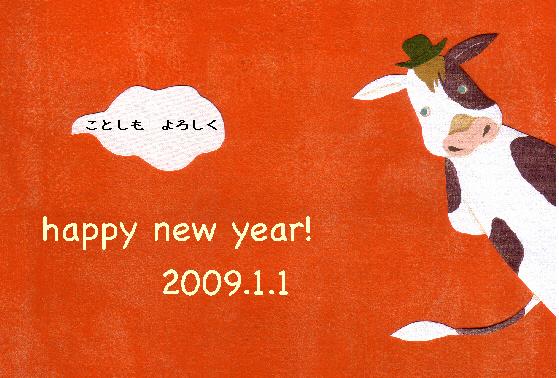 2009akeome.jpg