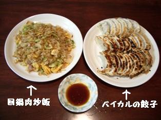餃子と炒飯