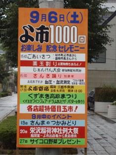 よ市1000回記念イベント