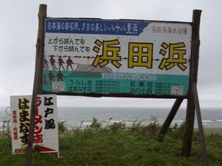 浜田浜看板