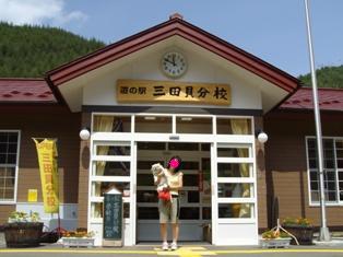 道の駅三田貝分校