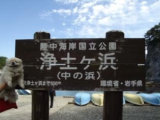 浄土ヶ浜看板前