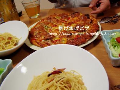 焦げ焦げピザ