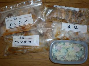 自家製冷凍惣菜♪