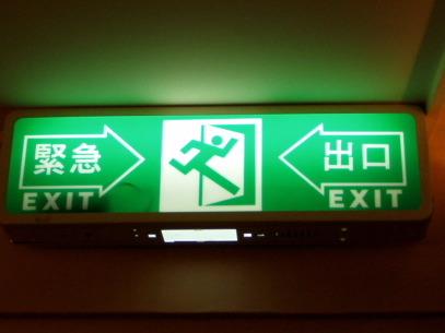 hijyoguchi.jpg