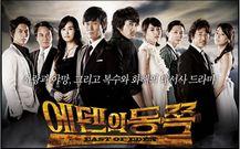 ソンスンホン エデンの東OST