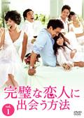 完璧な恋人に出会う方法 BOX-I [DVD]