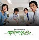 外科医ポン・ダルヒ 韓国ドラマOST(SBS)(韓国盤)