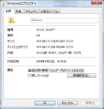 Windowsプロパティ_