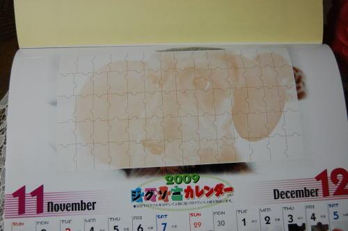 永遠っちカレンダー1