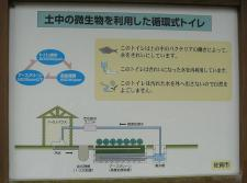 微生物を利用した循環式トイレ