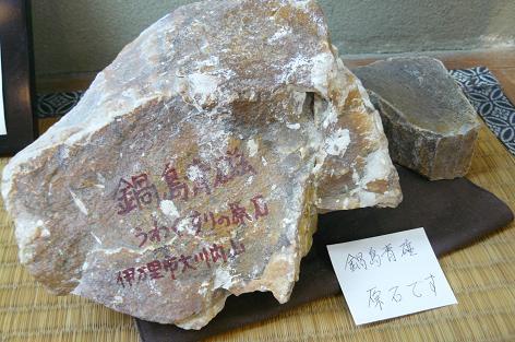 鍋島青磁の原石