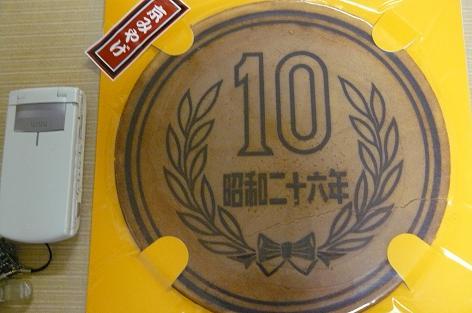 10円せんべい
