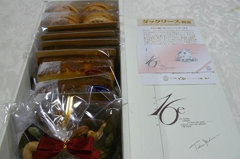 16区のお菓子♪