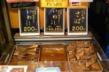 鯖と鯵の糠炊き